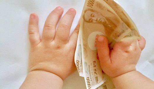 【お金って何?】子供に「お金」を教える方法