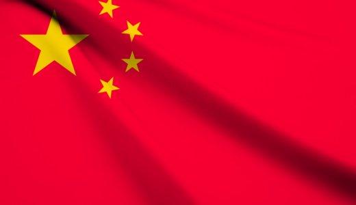 中国の就学前教育って?