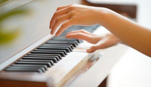 10分でできる簡単ピアノ伴奏♪